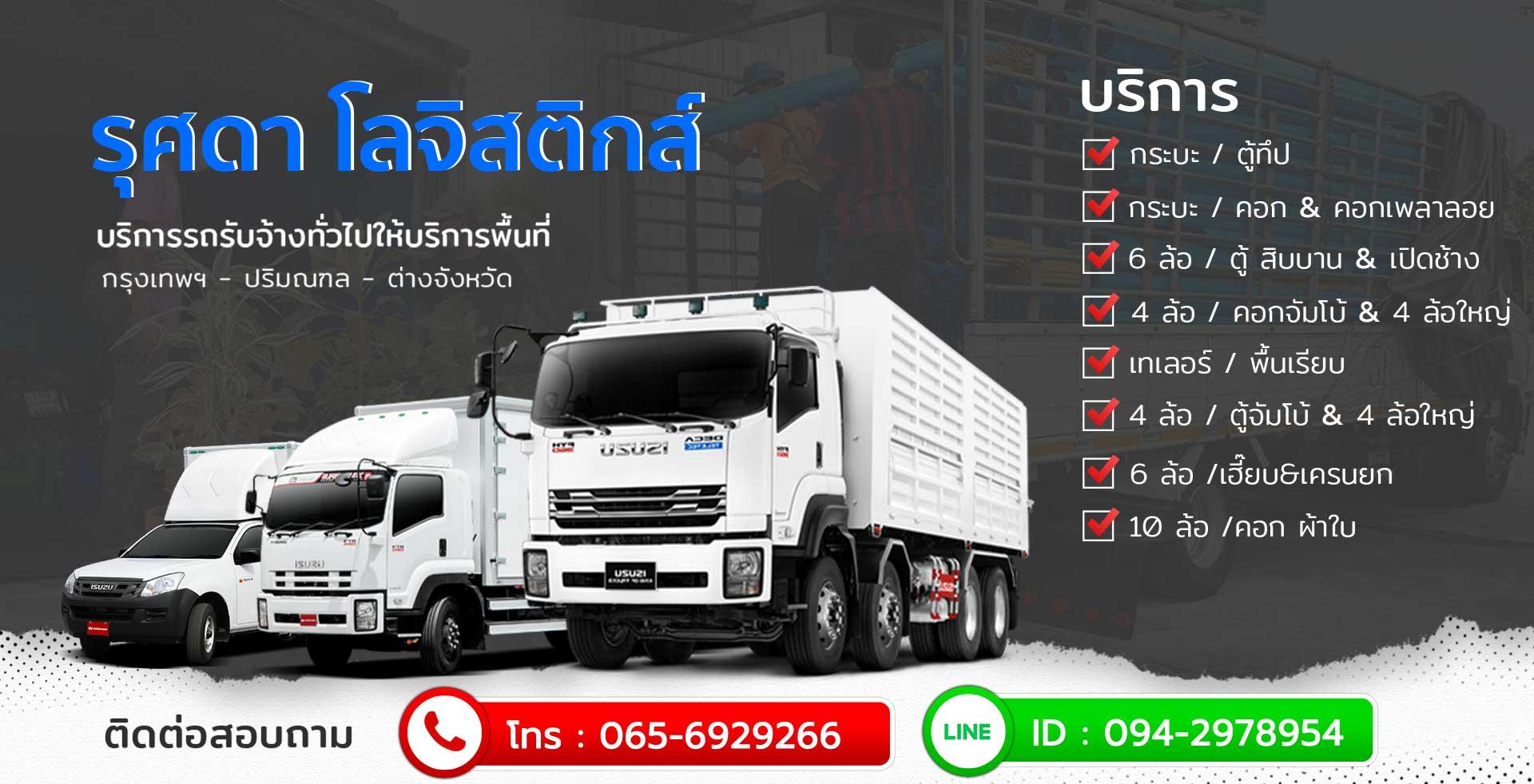 หจก. รุศดาขนส่ง บริการรถรับจ้าง 6 ล้อ, รถกระบะรับจ้างทั่วราชอาณาจักรไทย